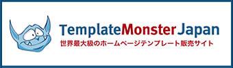 テンプレートモンスター ジャパン