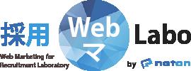 採用WEBマLabo