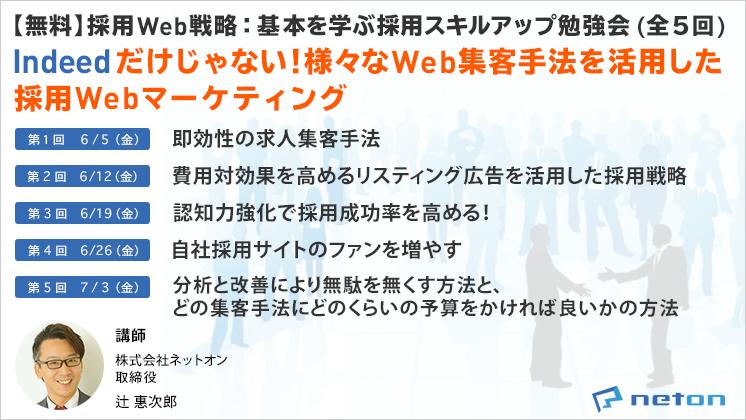 Webマ勉強会