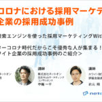 6/30ホワイト財団様セミナー
