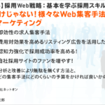 第二回Webマ勉強会