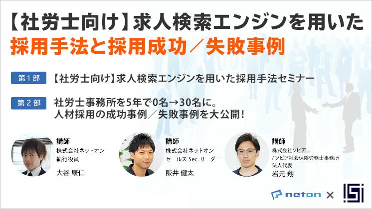 7/1社労士向けセミナー